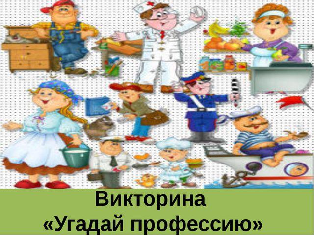 Викторина «Угадай профессию»