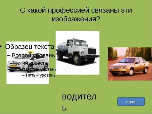 С какой профессией связаны эти изображения? ответ водитель