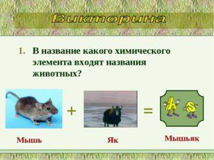 В название какого химического элемента входят названия животных? + = Мышьяк М