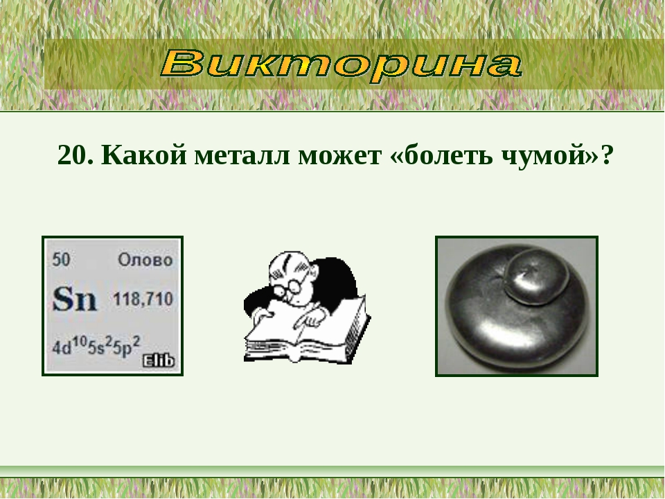 20. Какой металл может «болеть чумой»?