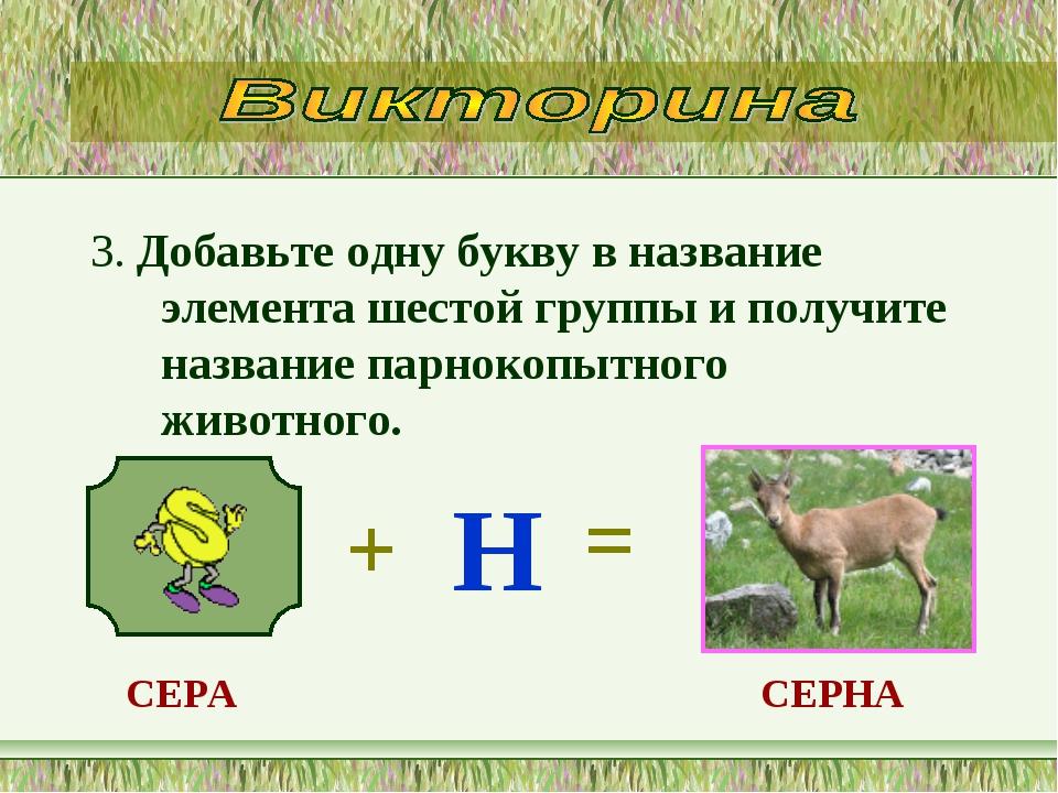 3. Добавьте одну букву в название элемента шестой группы и получите название...