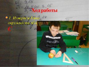 Ход работы 1. Измеряем длину окружности яблока C