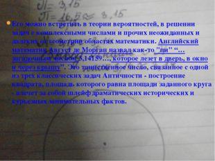 Его можно встретить в теории вероятностей, в решении задач с комплексными чи