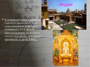 В священной книге джайнизма (одной из древнейших религий, существовавших в Ин