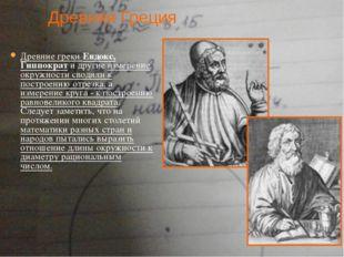 Древние греки Евдокс, Гиппократ и другие измерение окружности сводили к постр