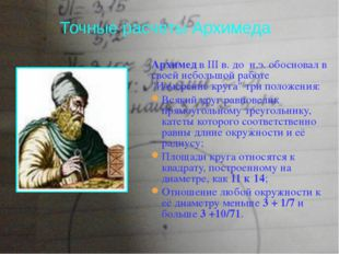 """Архимед в IIIв.до н.э. обосновал в своей небольшой работе """"Измерение круга"""