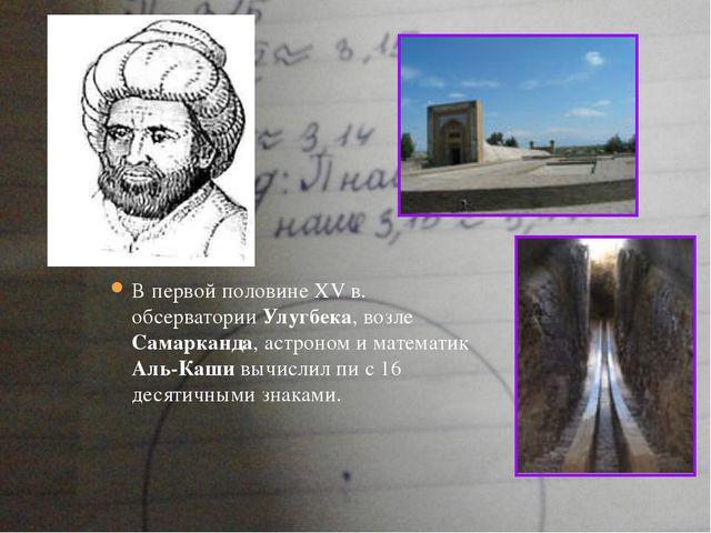 В первой половине XV в. обсерватории Улугбека, возле Самарканда, астроном и м...