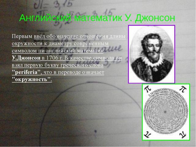 Первым ввёл обозначение отношения длины окружности к диаметру современным сим...
