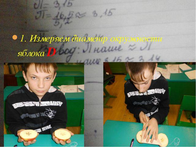 1. Измеряем диаметр окружности яблока D