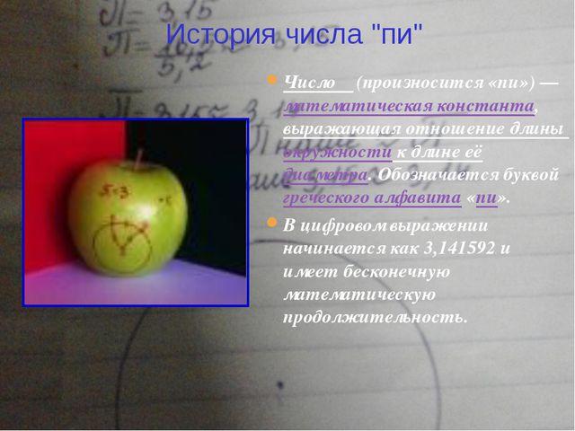 Число π (произносится «пи»)— математическая константа, выражающая отношение...