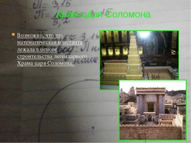 Возможно, что эта математическая константа лежала в основе строительства леге...