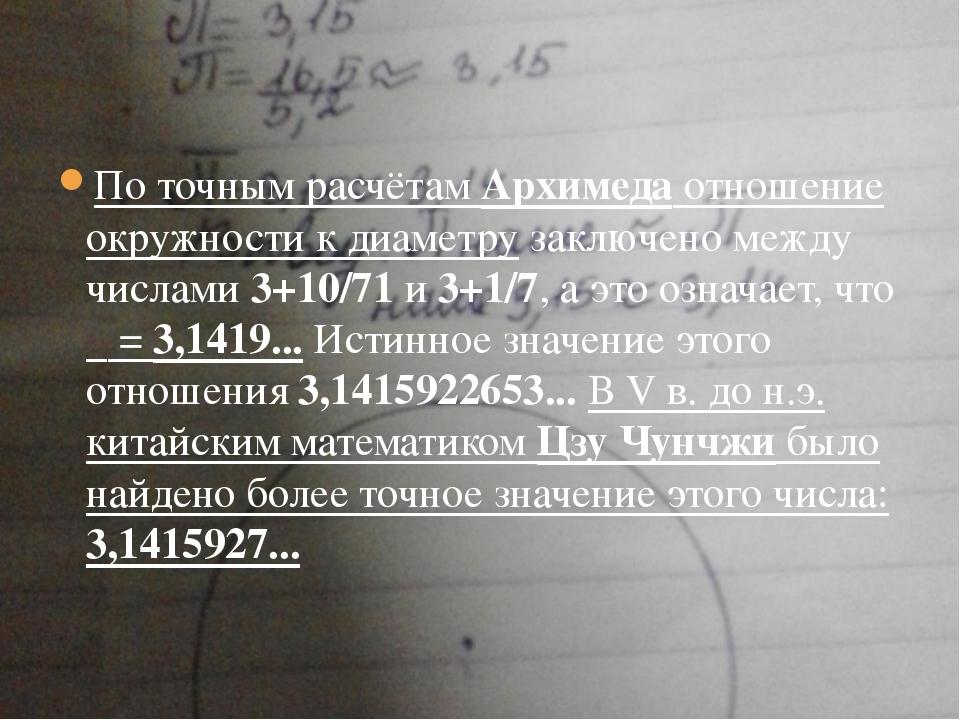 По точным расчётам Архимеда отношение окружности к диаметру заключено между...