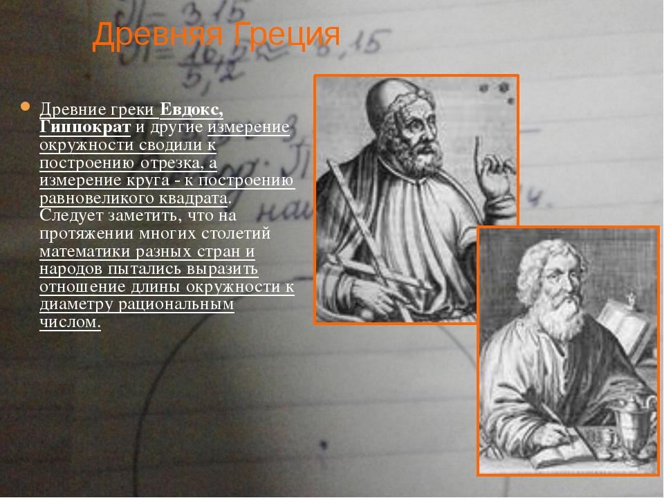 Древние греки Евдокс, Гиппократ и другие измерение окружности сводили к постр...