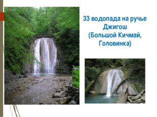 33 водопада на ручье Джигош (Большой Кичмай, Головинка) http://tvil.ru/media/