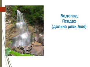 Водопад Пседах (долина реки Аше) http://blacksea4.narod.ru/fotos/rus/sochi/sc
