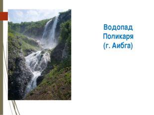 Водопад Поликаря (г. Аибга)