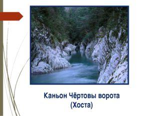 Каньон Чёртовы ворота (Хоста) http://club.foto.ru/gallery/images/photo/2004/0