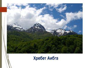 Хребет Аибга http://img-fotki.yandex.ru/get/51/brednikov.0/0_ef66_ca7b3aee_XL