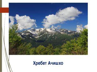 Хребет Ачишхо http://www.sochi-mountain.ru/imglib/jpg_middle/4795b4e7a20650af