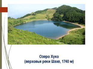 Озеро Хуко (верховья реки Шахе, 1740 м) http://static.panoramio.com/photos/or