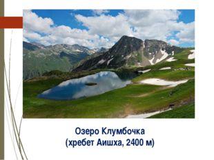 Озеро Клумбочка (хребет Аишха, 2400 м) http://img-fotki.yandex.ru/get/5401/ma