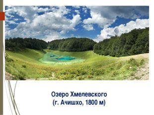 Озеро Хмелевского (г. Ачишхо, 1800 м) http://mk.35photo.ru/photos/20070907/20
