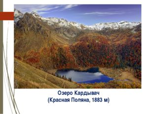 Озеро Кардывач (Красная Поляна, 1883 м) http://img-fotki.yandex.ru/get/3709/w