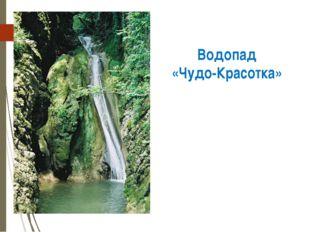 Водопад «Чудо-Красотка» http://img-2002-10.photosight.ru/04/93407.jpg