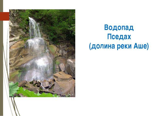 Водопад Пседах (долина реки Аше) http://blacksea4.narod.ru/fotos/rus/sochi/sc...