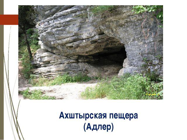 Ахштырская пещера (Адлер) http://znaite.com.ua/data/66_item_pict_staff.jpg