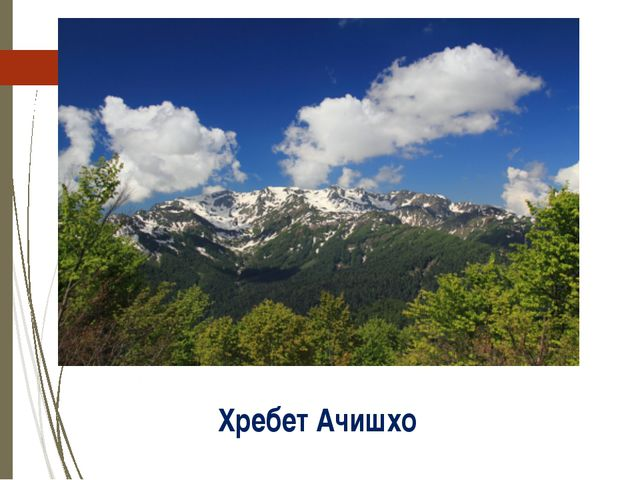 Хребет Ачишхо http://www.sochi-mountain.ru/imglib/jpg_middle/4795b4e7a20650af...