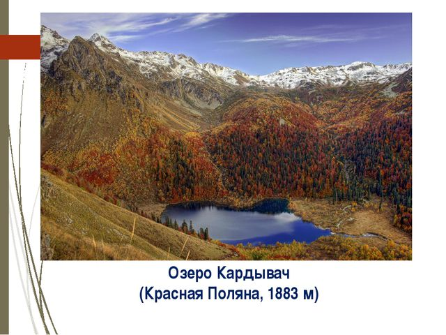 Озеро Кардывач (Красная Поляна, 1883 м) http://img-fotki.yandex.ru/get/3709/w...