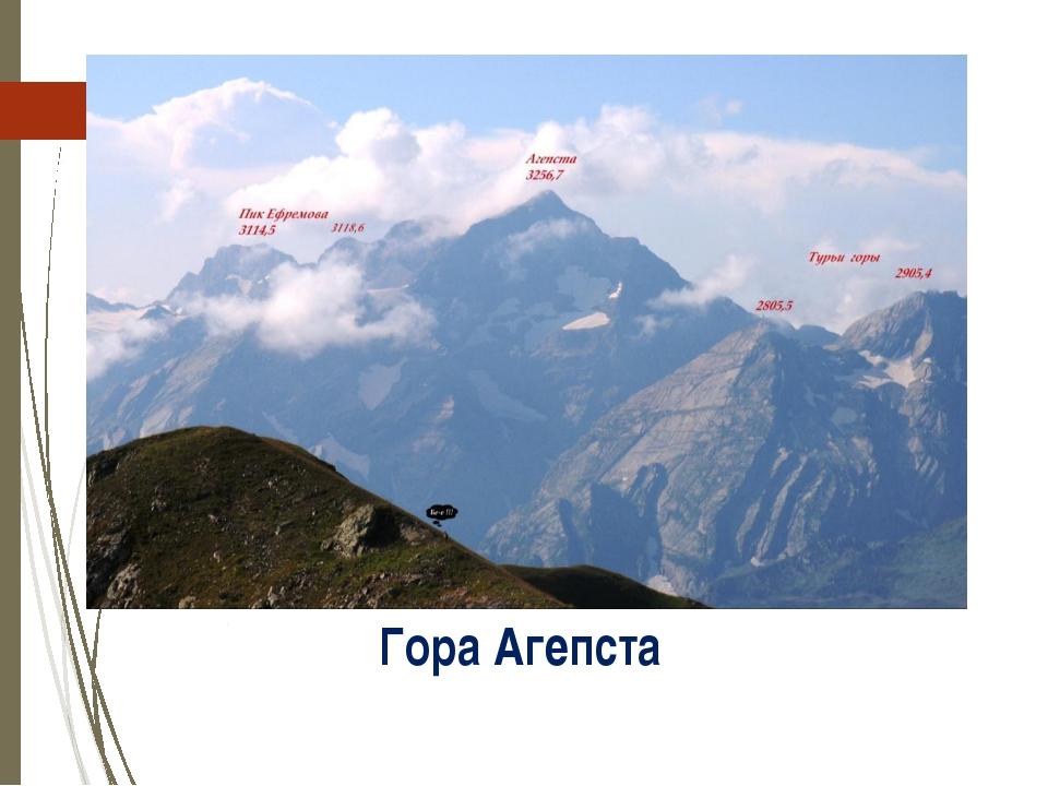 Гора Агепста http://irsl.narod.ru/cau2006aug/med/216bis.jpg