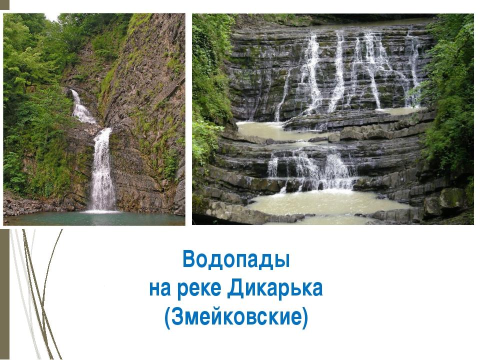 Водопады на реке Дикарька (Змейковские) http://club.foto.ru/gallery/images/ph...