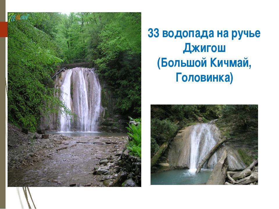 33 водопада на ручье Джигош (Большой Кичмай, Головинка) http://tvil.ru/media/...