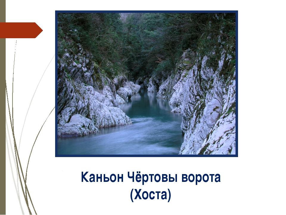 Каньон Чёртовы ворота (Хоста) http://club.foto.ru/gallery/images/photo/2004/0...