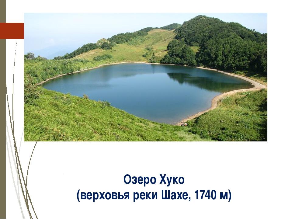 Озеро Хуко (верховья реки Шахе, 1740 м) http://static.panoramio.com/photos/or...