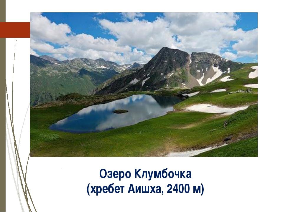 Озеро Клумбочка (хребет Аишха, 2400 м) http://img-fotki.yandex.ru/get/5401/ma...