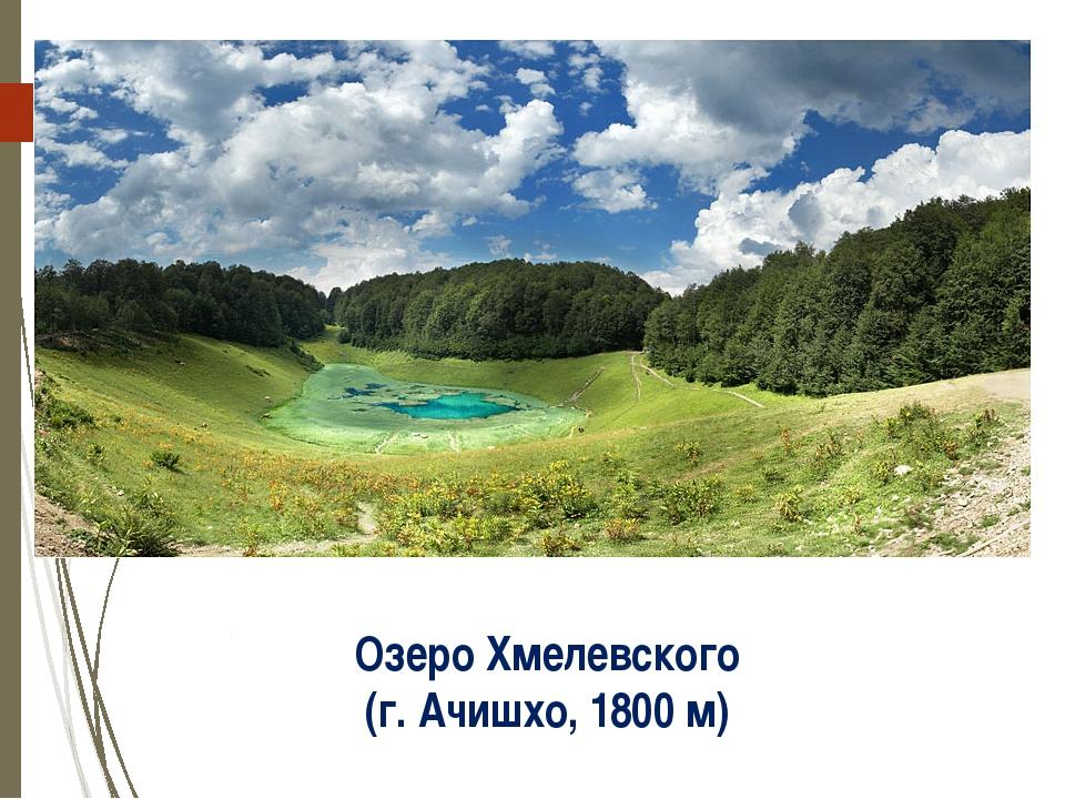 Озеро Хмелевского (г. Ачишхо, 1800 м) http://mk.35photo.ru/photos/20070907/20...