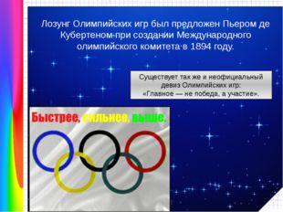 Лозунг Олимпийских игр был предложен Пьером де Кубертеном при создании Между