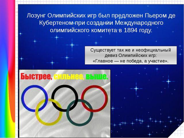 Лозунг Олимпийских игр был предложен Пьером де Кубертеном при создании Между...
