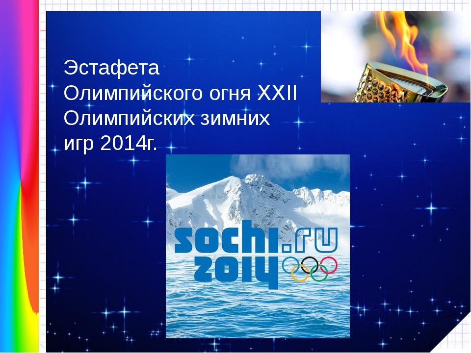 Эстафета Олимпийского огня XXII Олимпийских зимних игр 2014г.