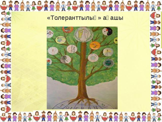 «Толеранттылық» ағашы