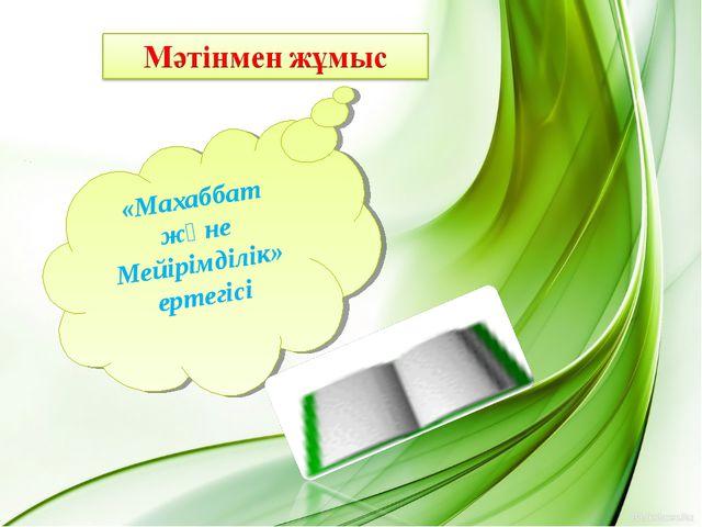 «Махаббат және Мейірімділік» ертегісі