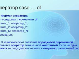 Формат оператора: Case порядковая_переменная of Константа_1: оператор_1; Кон