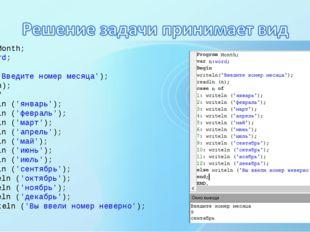 Program Month; var n:word; Begin writeln('Введите номер месяца'); readln (n);