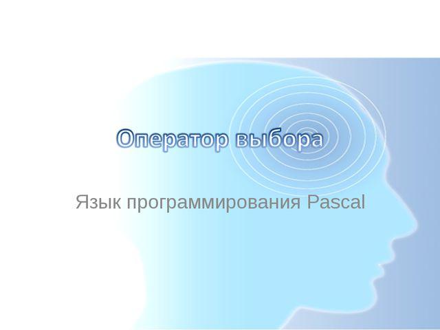 Язык программирования Pascal