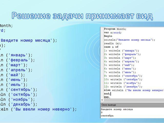Program Month; var n:word; Begin writeln('Введите номер месяца'); readln (n);...