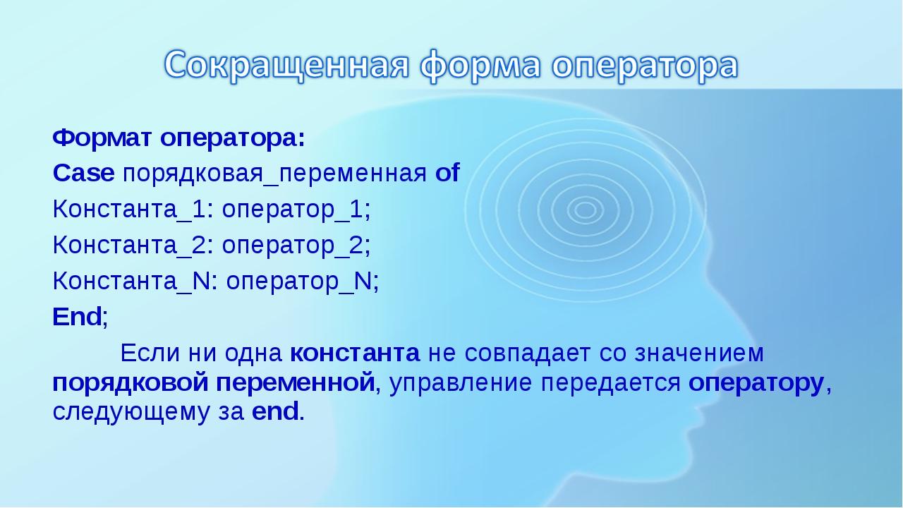 Формат оператора: Case порядковая_переменная of Константа_1: оператор_1; Конс...