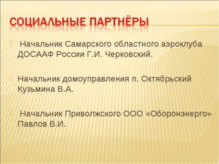 Начальник Самарского областного аэроклуба ДОСААФ России Г.И. Черковский. Нач